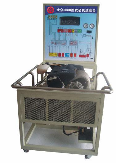 桑塔纳3000型发动机试验台