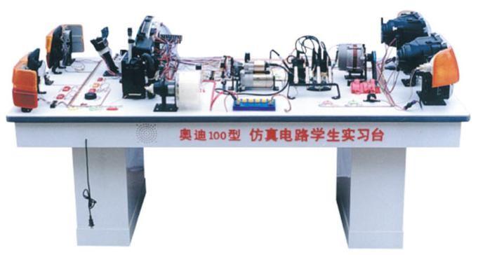 奥迪100型学生电路实习台型号