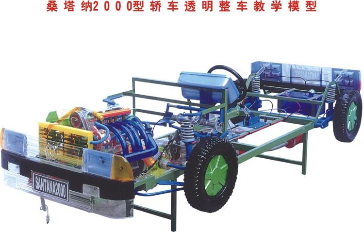 桑塔纳2000型透明整车教学模型说明-汽车驾驶模拟器